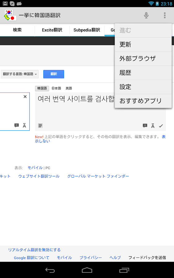 Japanese-Korean Translator- screenshot