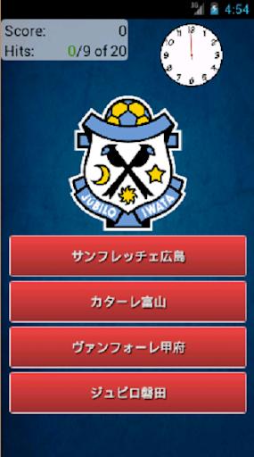 日本サッカークイズ