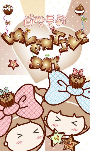 玩娛樂App|NK 카톡_네쌍둥이_발렌타인데이 카톡테마免費|APP試玩