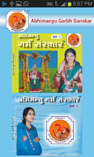 Garbh Sanskar Hindi Music