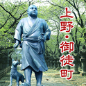 上野・御徒町観光ガイド icon