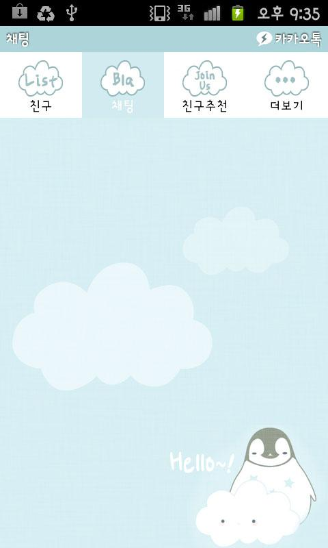 Peperico-cloud kakaotalk theme - screenshot
