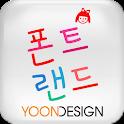 FontLand - 빨간리본 icon