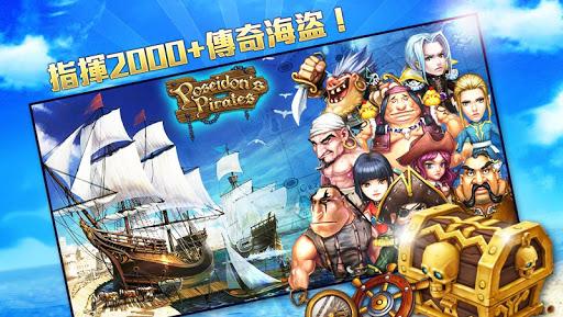 免費下載冒險APP|波賽頓的海盜-全新3D海戰主題遊戲 app開箱文|APP開箱王