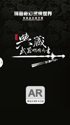 【免費生活App】霹靂武器名鑑-APP點子