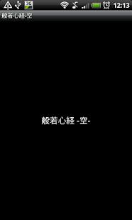 Heart Sutra- screenshot thumbnail