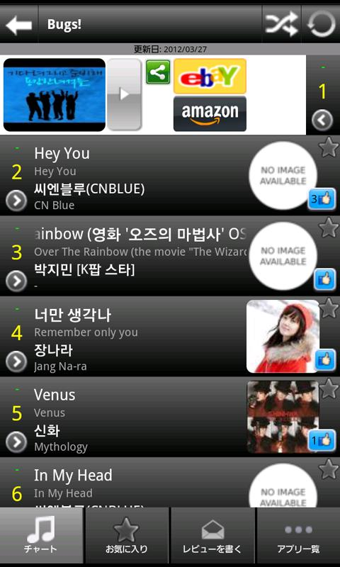 K-POP Hits! (Free) - screenshot