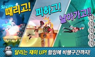 Screenshot of 쉽고 빠른 러시앤대시 for kakao