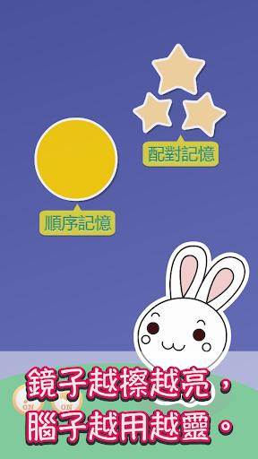 3分鐘腦鍛鍊〜記憶力篇〜【星星記憶】