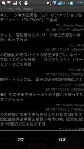 免費下載運動APP サッカー2chまとめSimple app開箱文 APP開箱王