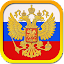 Russian Law Reference Free 1.0 APK for Android