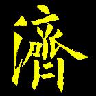 濟世寶筏 icon
