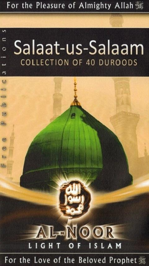 40 Durood Shareef- screenshot