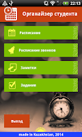 Screenshot of Органайзер студента