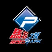 MotoPark 馬路之友