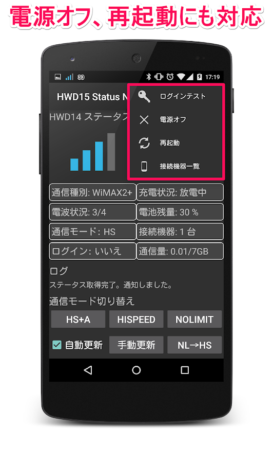 HWD15 Status Notifier- screenshot