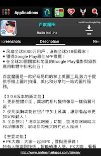 Taiwan Android - 台湾 - screenshot thumbnail