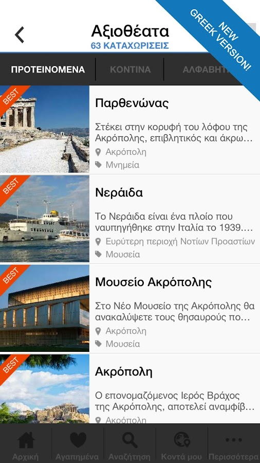 ATHENS by GreekGuide.com - screenshot