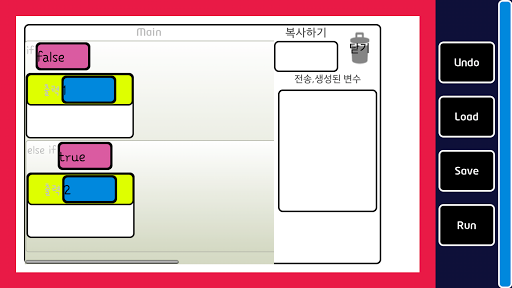 玩教育App|AMC 안드로이드 개발툴 (소프트웨어 교육)免費|APP試玩