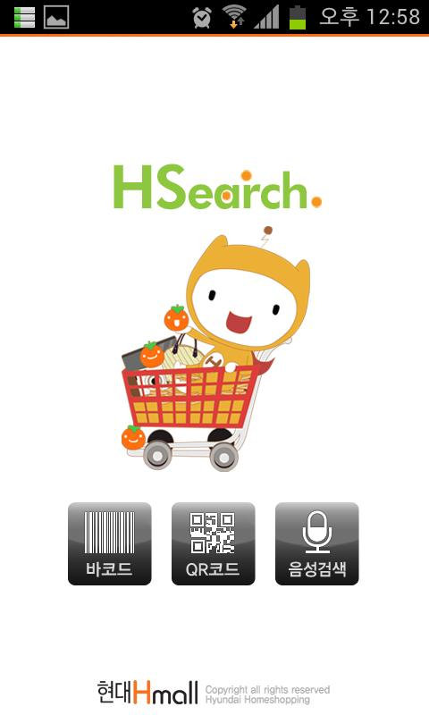 HSearch - Barcode,QRCode Scan - screenshot