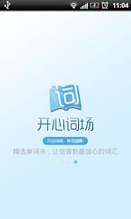 戰略三國志 - Android Apps on Google Play