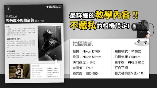 【免費攝影App】玩美攝影教學 - 天光四射風景攝影篇-APP點子