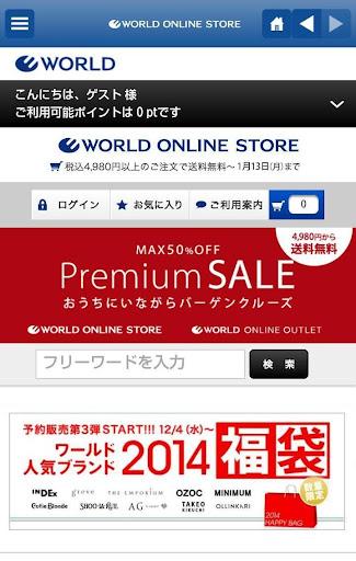 【公式】 WORLD ONLINE STORE 速報アプリ