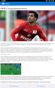Sportbox.ru - screenshot thumbnail