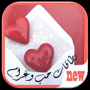 بطاقات حب غرام عشق شوق 2015 for PC and MAC