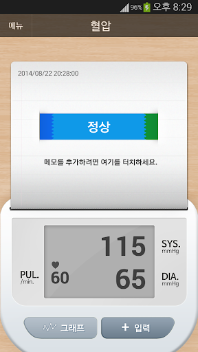 혈압 다이어리 - 고혈압 관리 혈압 수첩