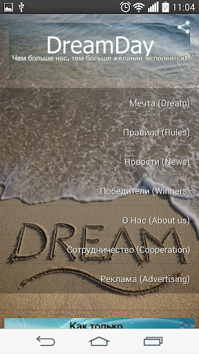 DreamDay