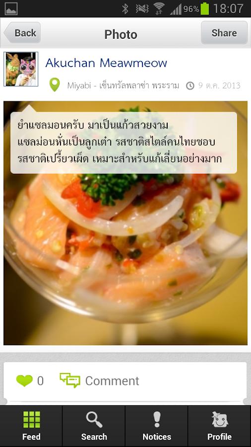 TrendZap (รวมร้านอาหาร) - screenshot