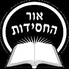 Pnina yomit icon