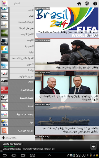免費下載新聞APP|ENAR News app開箱文|APP開箱王