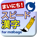 まいにち!スピード漢字 for Mobage(モバゲー) logo