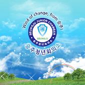 한국청년회의소 승주JC