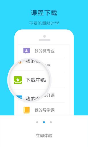 【免費教育App】开课吧-APP點子