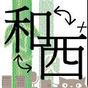 【拡張版】和暦西暦変換電卓(学歴早見表) icon