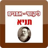 תניא - ספר התניא הקדוש