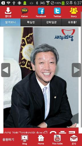 유호룡 새누리당 인천 후보 공천확정자 샘플 모팜