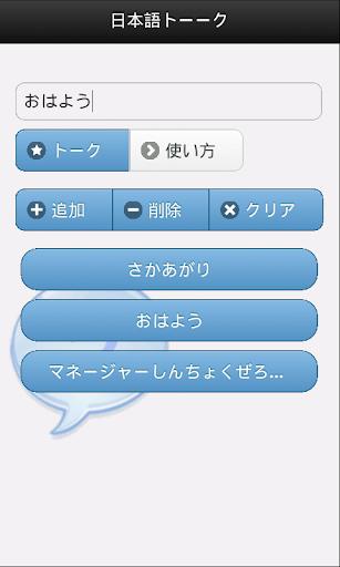 日本語トーーク
