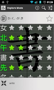 WriteKanji: Kanji Dictionary - screenshot thumbnail