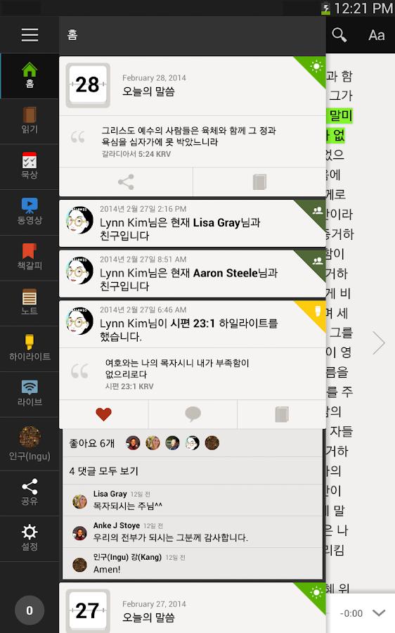 성경 - screenshot