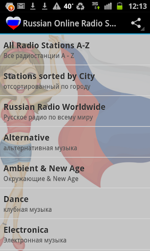 Russian Radio Music News
