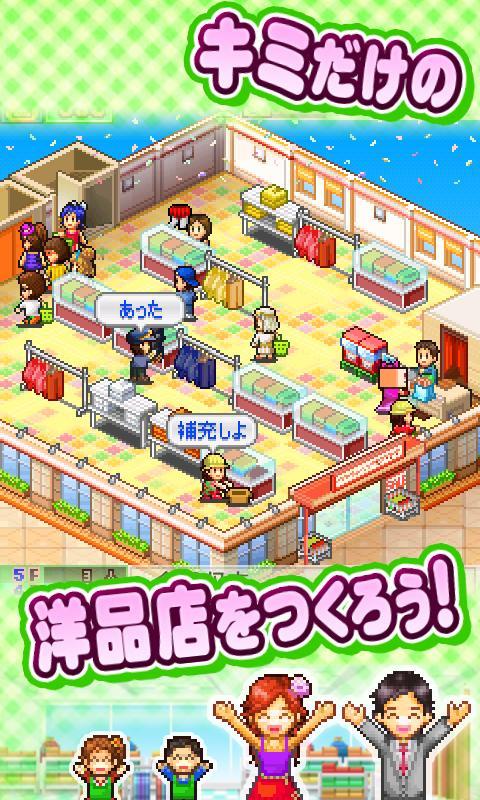 アパレル洋品店 screenshot #1