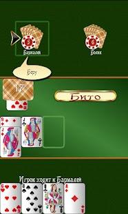 Карточная игра дурак– уменьшенный скриншот