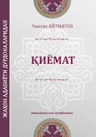 Screenshot of Qiyomat (roman)