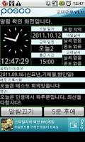 Screenshot of 교대근무 일정시간표