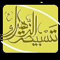 Tasbeeh تسبيحة الزهراء logo