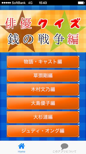 俳優クイズ銭編 ~ドラマ・キャストの豆知識が学べる無料アプリ